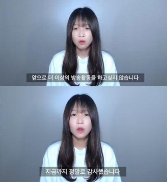 '은퇴 선언' 쯔양, 새 영상 업로드 /사진=유튜브