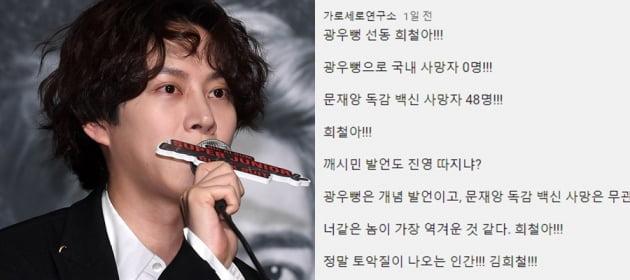"""가세연 다음 타깃은 김희철? """"광우뻥 선동, 역겨워"""""""