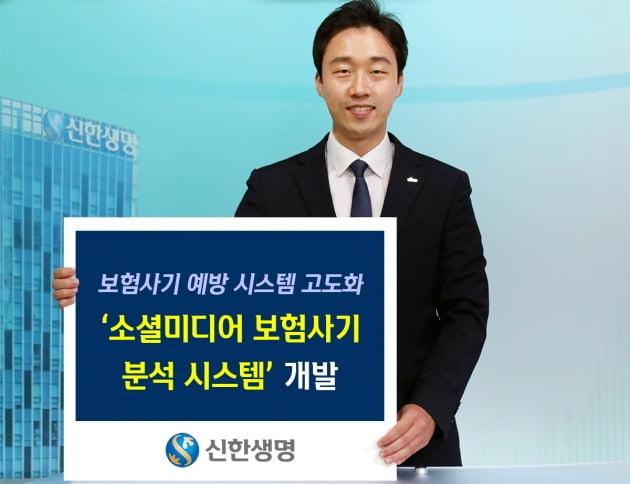 신한생명, SNS 보험사기 분석시스템 업계 최초로 개발