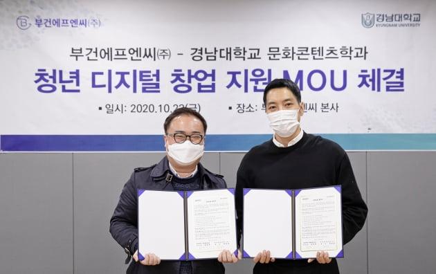 부건에프엔씨·경남대학교, 청년 디지털 창업 지원을 위한 업무협약 체결