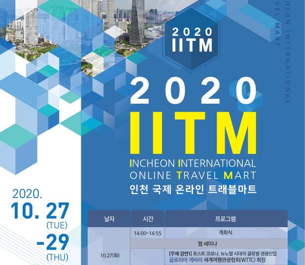인천관광공사, 2020 국제 온라인 트래블마트 개최