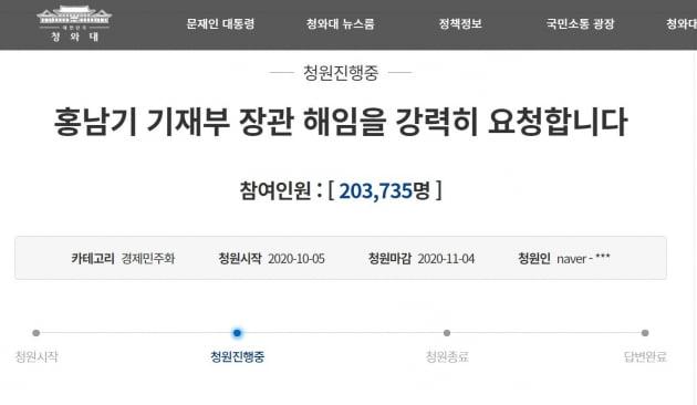 '홍남기 해임' 국민청원 20만 돌파…이젠 청와대가 답할 차례