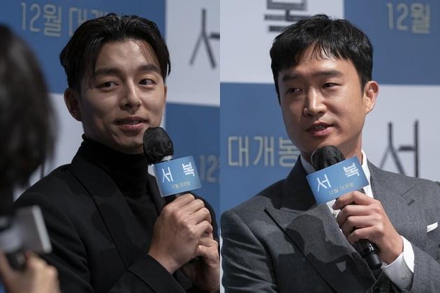 '서복' 공유 조우진 /사진=CJ엔터테인먼트
