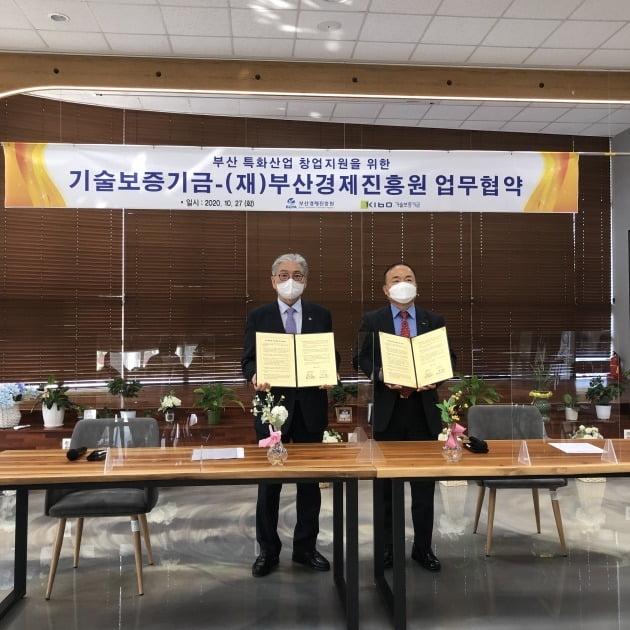 부산경제진흥원과 기술보증기금, 성공창업 적극 지원
