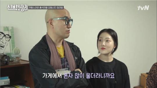 홍석천/사진=tvN 예능프로그램 '신박한 정리'
