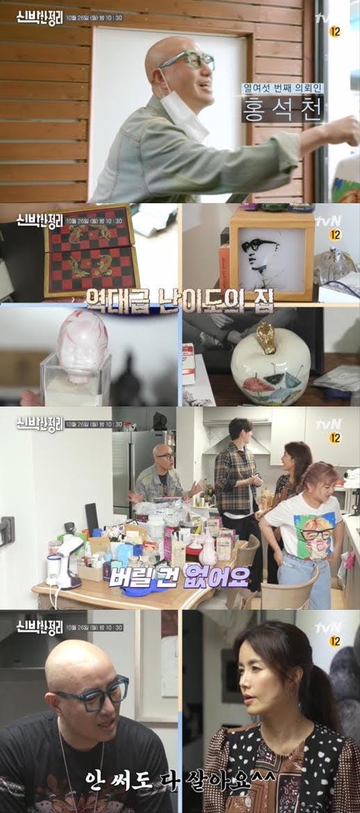 홍석천/사진=tvN '신박한 정리' 영상 캡처