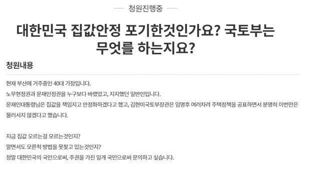 """부산 집값 얼마나 많이 뛰었길래…""""규제해달라"""" 靑 청원까지"""