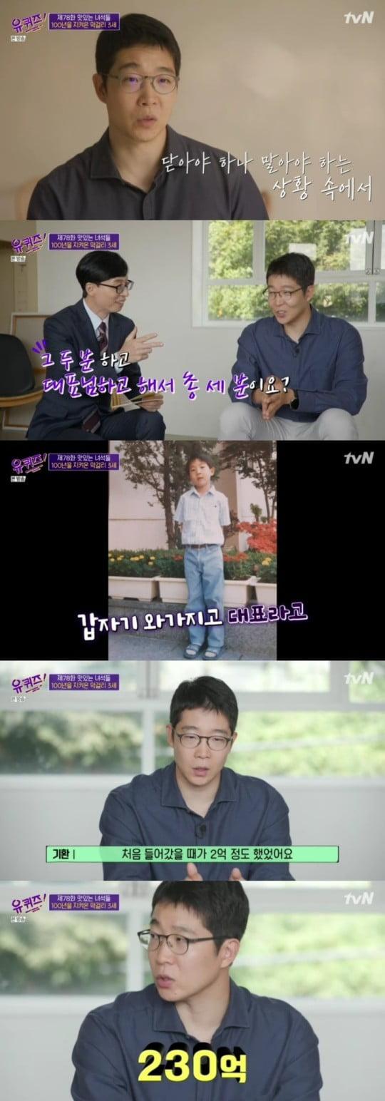 막걸리 3세 김기환 대표/사진=tvN '유 퀴즈 온 더 블럭'