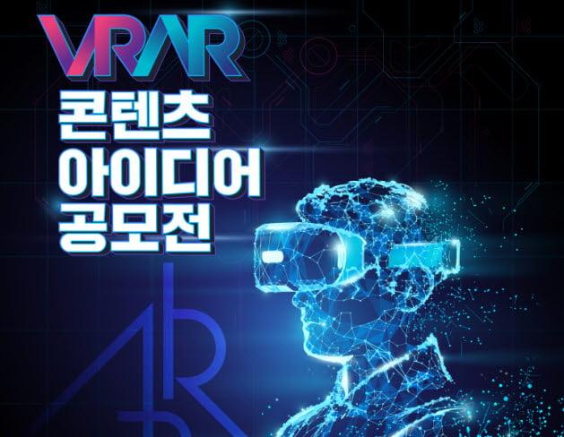 인천TP, VR·AR 콘텐츠 아이디어 공모