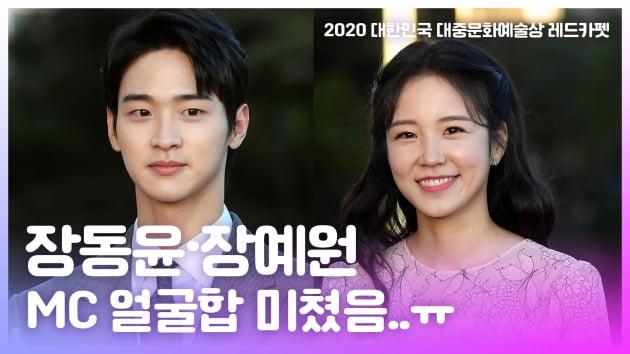 HK영상 장동윤·장예원, 이 미모 실화임?… '눈에 띄는 얼굴합' (대중문화예술상)