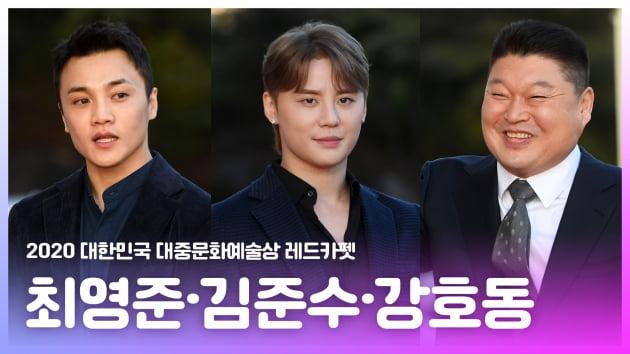 HK영상 최영준·강호동·김준수, '열정 넘치는 멋진 모습' (대중문화예술상)