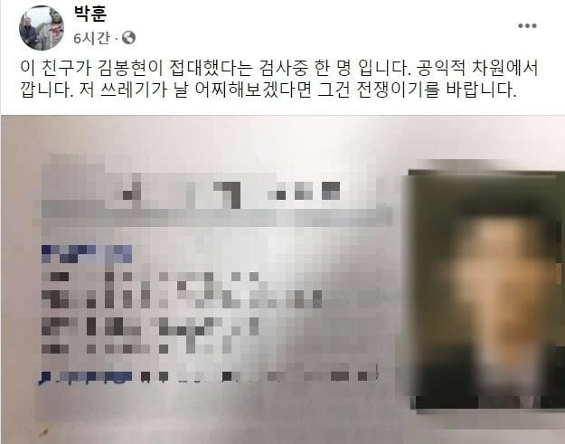 """박훈 변호사 """"쓰레기""""…'김봉현 술접대 의혹' 검사 신상 공개"""