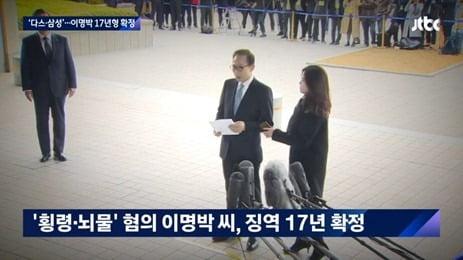 JTBC 뉴스 화면