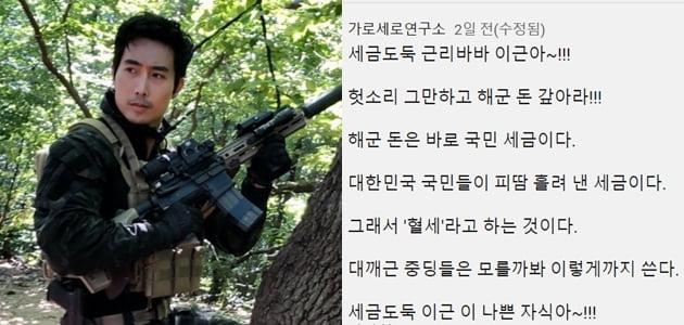 """가세연 """"세금도둑 근리바바""""…이근 '힐난'"""