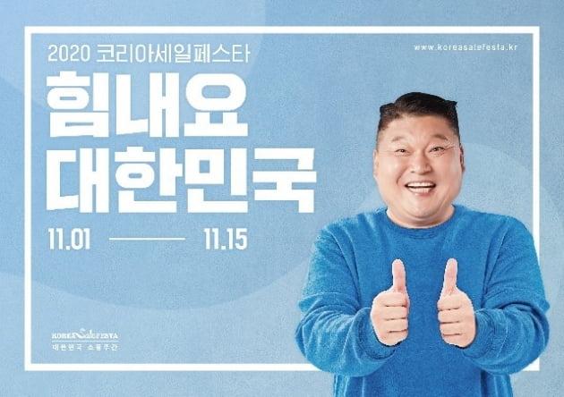 """""""최대 60% 할인""""…한국판 블프 '코세페' 1일 시작"""