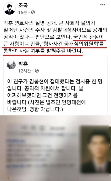 수정된 조국 전 법무부 장관 SNS 글. 조 전 장관은 현직 검사의 얼굴과 실명을 그대로 공개했다.