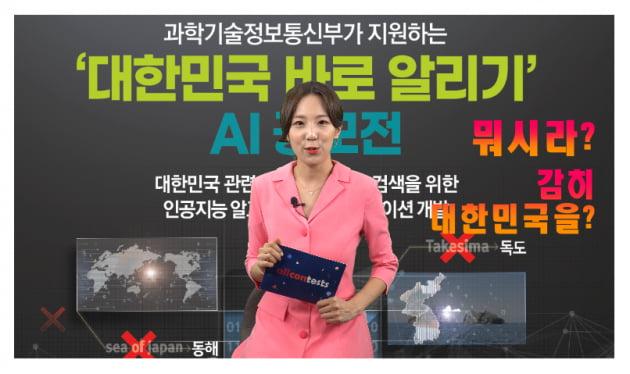 대한민국 바로 알리기 AI 공모전