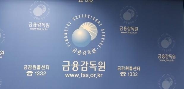 [사설] 금융 스캔들마다 연루된 '자격미달' 금감원