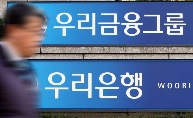 우리은행, 부정채용자 '채용취소' 법률검토 착수