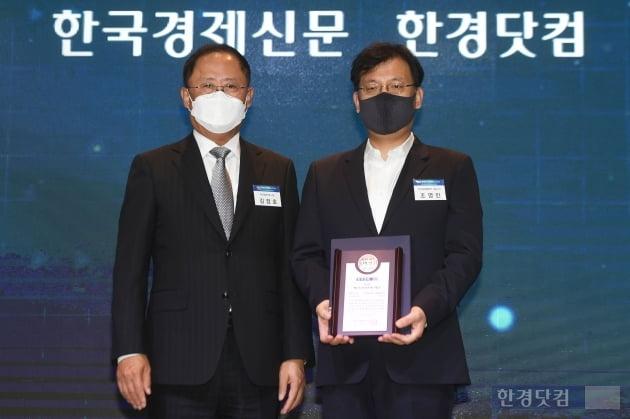 [포토] 한국금융솔루션 'FinsetN' 한경핀테크대상 플랫폼부문 최우수상 수상