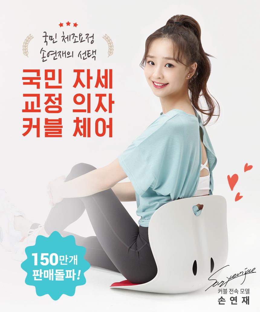[2020 한국소비자만족지수 1위] 지렛대원리 자세교정의자, 커블체어