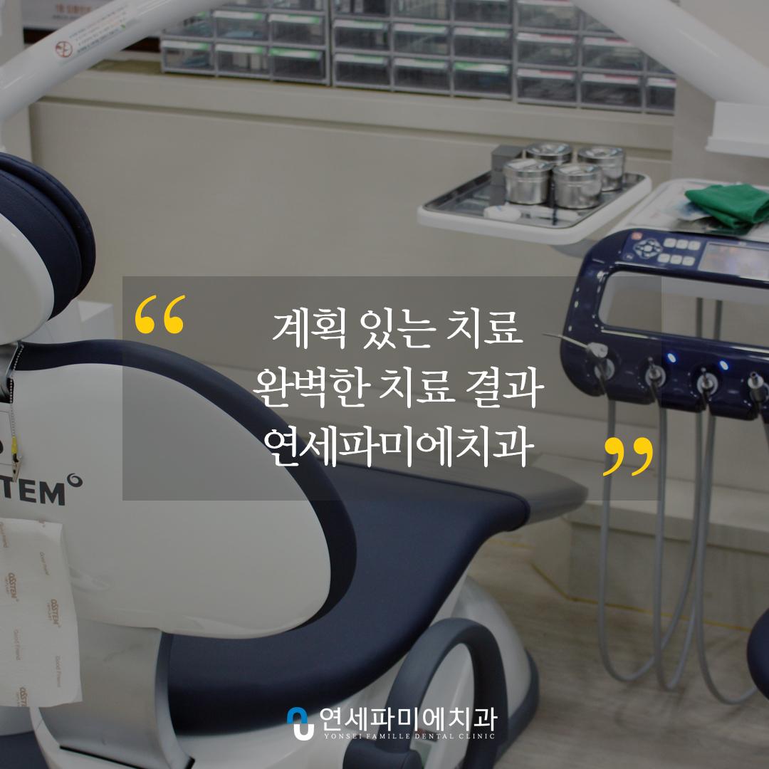 [2020 한국소비자만족지수 1위] 임플란트 중점 의원, 연세파미에