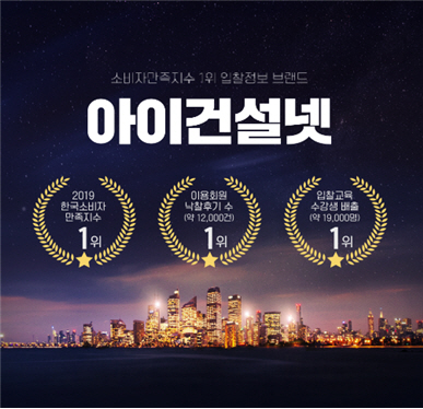 [2020 한국소비자만족지수 1위] 입찰정보·분석 브랜드, 아이건설넷