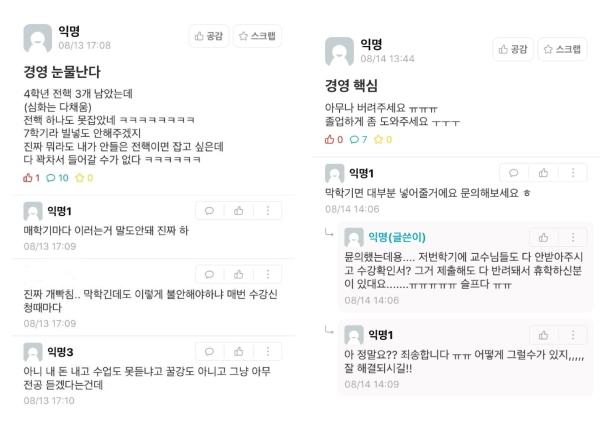 대학가의 고질적인 문제 '수강신청' … 온라인 강의에도 지옥의 수강신청 '여전'