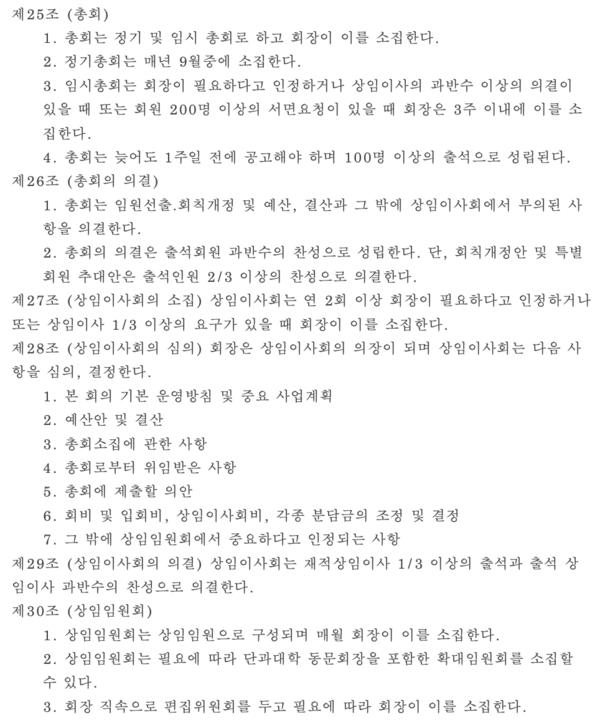 '막말 논란' 김순례 전 의원 숙명여대 총동문회장 만장일치로 선출···재학생·동문 반대 서명 운동