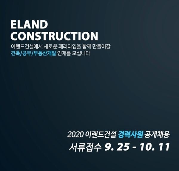 이랜드건설, 2020년 하반기 경력사원 채용