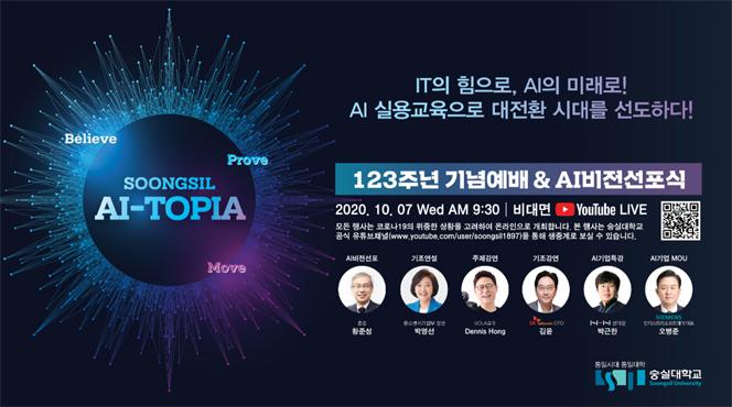 숭실의 모든 학문은 AI로 통한다···숭실대, 7일 유튜브 'AI비전선포식' 개최
