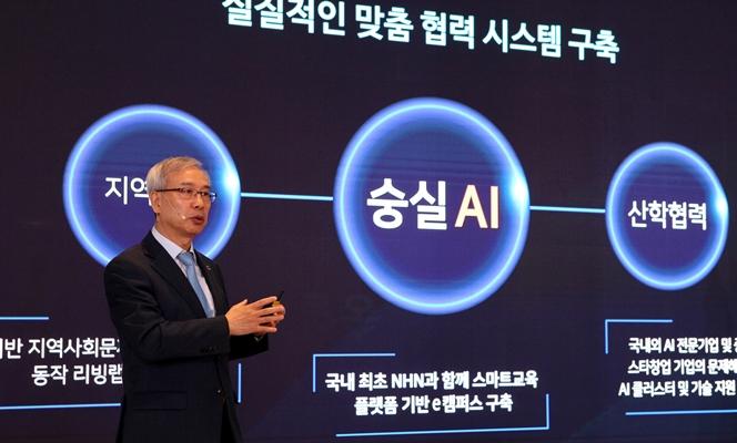 '숭실의 모든 학문은 AI로 통한다' 숭실대 언택트 AI비전선포식 개최