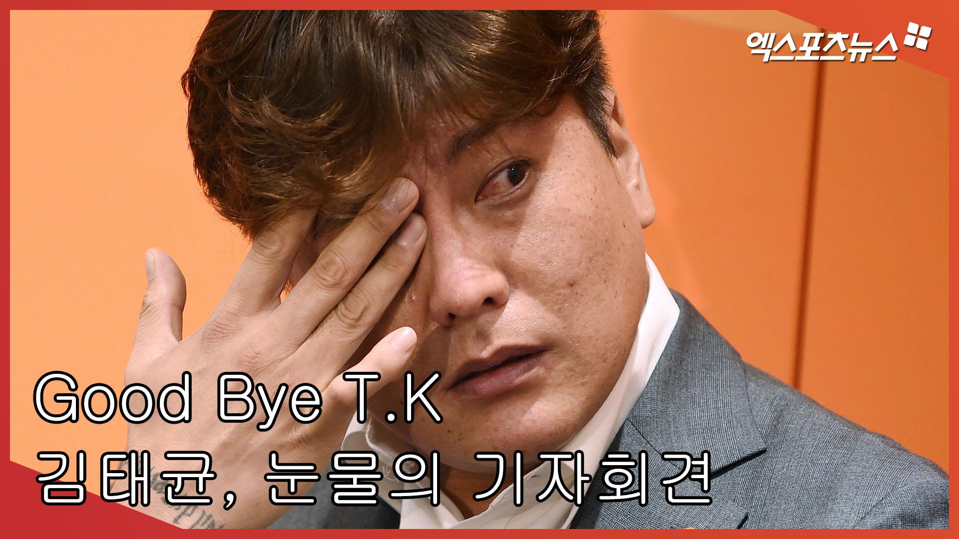 'Good Bye T.K' 김태균, 눈물의 은퇴 기자회견 [엑's 스케치]