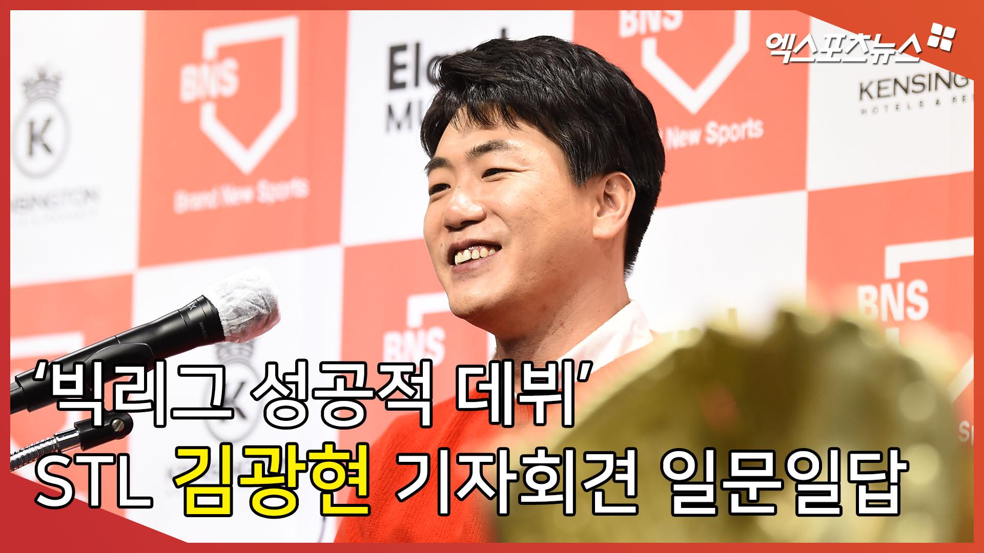 '빅리그 성공적 데뷔' STL 김광현, 귀국 기자회견[엑's 스케치]