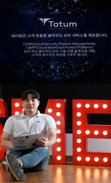 [2020 서울대 캠퍼스타운 스타트업 CEO] 국내 최초 클라우드 보안 솔루션(CSPM) '테이텀C3' 개발