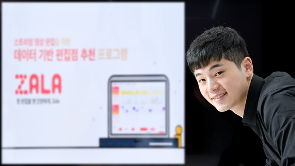 """[2020 서울대 캠퍼스타운 스타트업 CEO] 추성훈 ZALA 대표 """"생방송 영상을 재미있게 편집할 수 있도록 자동으로 추천해 드려요"""""""