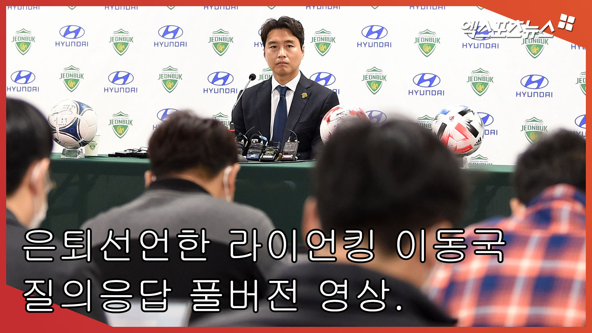 이동국 은퇴 기자회견, 질의응답 풀버전 영상 [엑's 스케치]