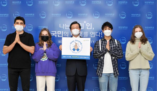 국민대, 임홍재 총장, 코로나19 극복 위한 응원의 메시지 전달해