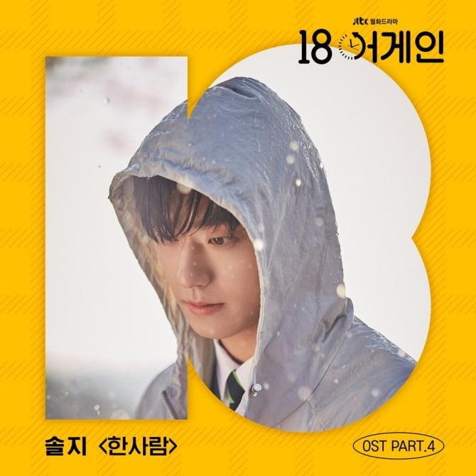 솔지, JTBC '18어게인' OST 참여…'한사람' 5일 발매