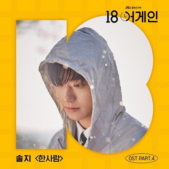 18 어게인 (사진=모스트콘텐츠)