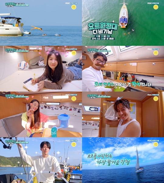 요트원정대, 티저 2종 공개 (사진=MBC)