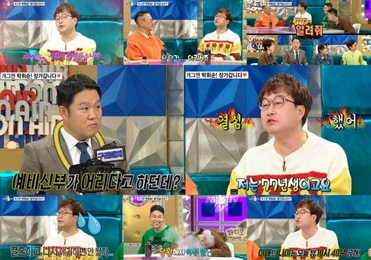 라디오스타 (사진=네이버 TV MBC '라디오스타' 영상 캡처)