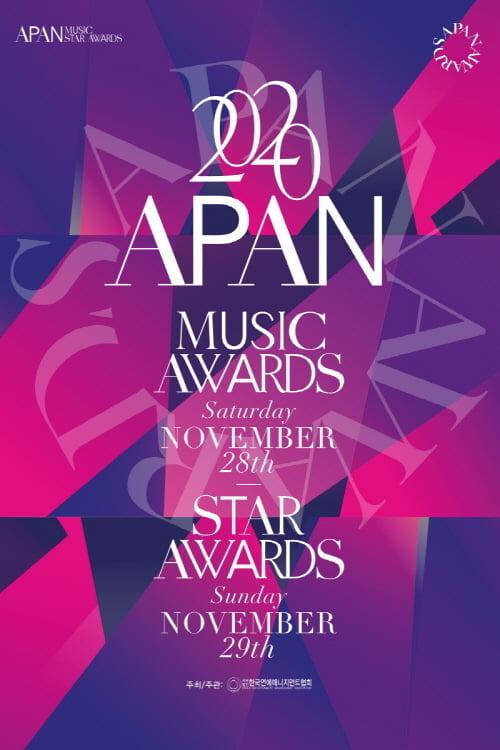 2020 APAN AWARDS 티저 포스터 (사진=한국연예매니지먼트협회)