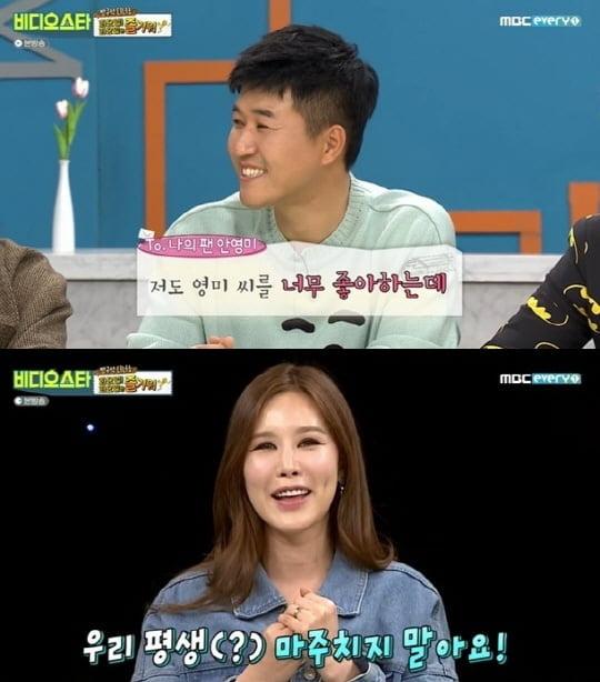 """'비디오스타' 채리나, 안영미 피해 다녀...""""신비감 유지 위해"""""""