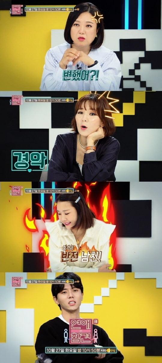 """'연애의 참견3' 내친구와 찐친된 남친, 김숙 """"선 넘고 있다"""""""