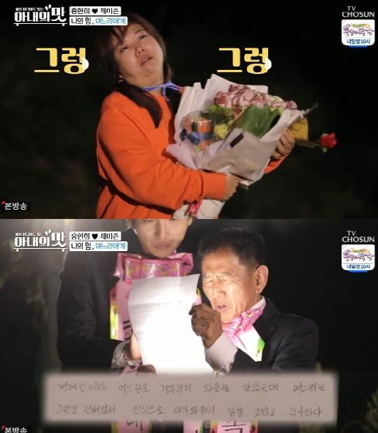 """'아내의 맛' 홍현희, """"곱게 자라 일머리 빵점""""...결혼 2주년 삼겹살 꽃다발에 눈물"""