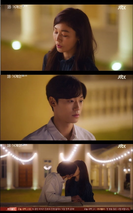 """'18 어게인' 김하늘, 이도현과 입맞춤 후 혼란...""""쟨 학생이고 난 학부모야"""""""