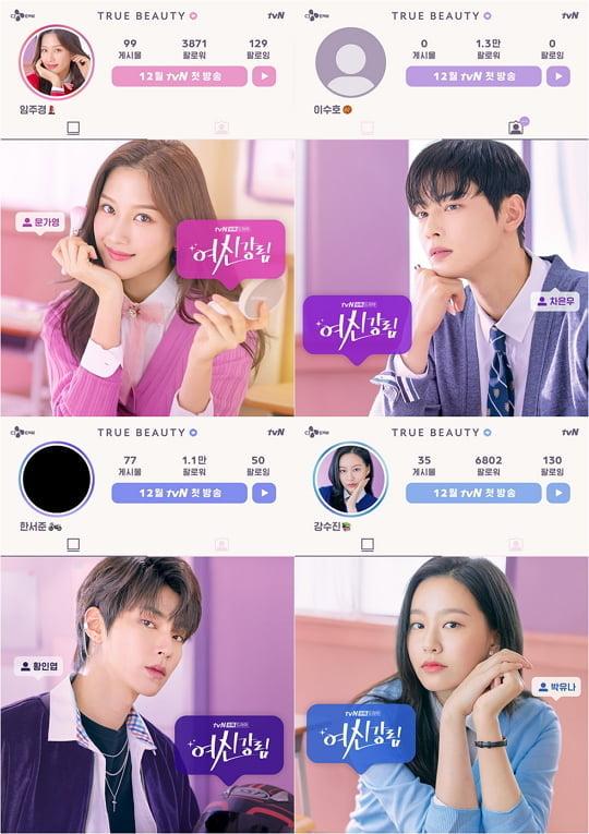 '여신강림' 문가영X차은우X황인엽X박유나 (사진=tvN)