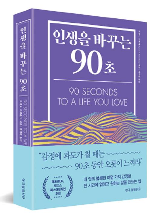 단 90초 만에 인생은 바뀔 수 있다 [서평]