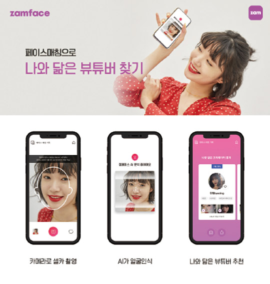 '인공지능이 미래다'....대한민국 AI 스타트업 25②